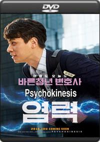 Psychokinesis [ 7760 ]