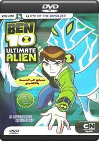 Ben 10 Ultimate alien - Vol 5 [C-1131]