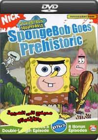 Spongebob Squarepants - Spongebob Goes Prehistoric[C-1161]