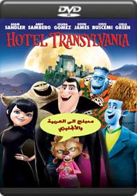 Hotel Transylvania [C-963]