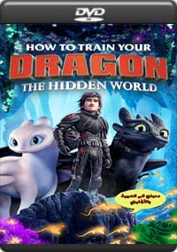 How to Train Your Dragon: The Hidden World [ C-1372 ]