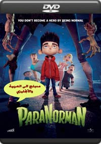 ParaNorman [C-959]