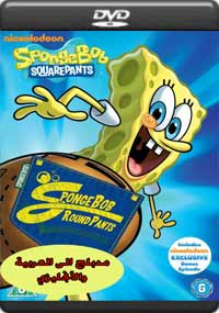 SpongeBob Squarepants SpongeBob Round Pants [C-1159]