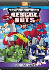 Transformers Rescue Bots Season 1