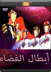 أبطال الفضاء