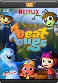beat bugs Season 1