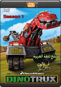 DInoTrux Season 1
