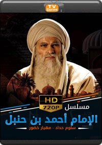 الامام احمد بن حنبل