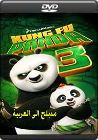 Kung Fu Panda 3 [C-1300]