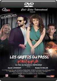 غرام وانتقام الفيلم المغربي [A-703]