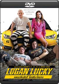 Logan Lucky [ 7491 ]