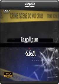 مسرح الجريمة الدقة [ A-801]