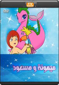 ميمونة و مسعود
