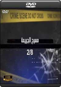 مسرح الجريمة 28 [ A-800 ]