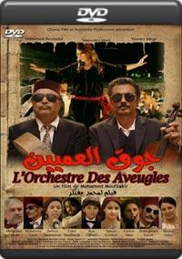 جوق العميين الفيلم المغربي [A-702]