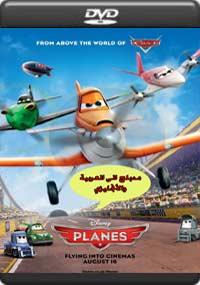 Planes [C-1036]