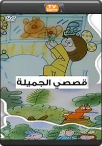 قصصي الجميلة