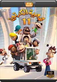����� ������� 11