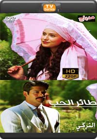 طائر الحب المسلسل التركي المدبلج