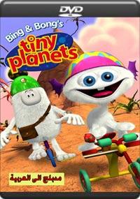 Tiny Planets [C-1228]