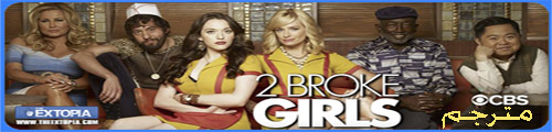 2 brokegirls