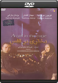 A Girl In The Cage الفيلم الايراني [A-293]