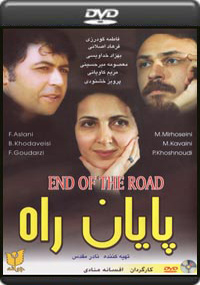 End Of The Road الفيلم الايراني [A-296]