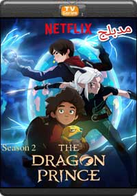 The Dragon Princes Season 2