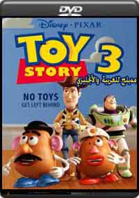 Toy Story 3 [C-630 ]