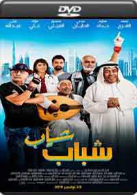 فيلم شباب شياب [ A - 859 ]