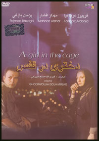 A Girl In The Cage ������ �������� [A-293]