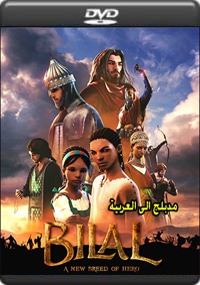 Bilal: A New Breed of Hero [ C-1329 ]