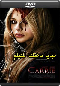 Carrie -The Different End [5611]