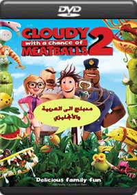 Cloudy with a Chance of Meatballs 2 [C-1088]
