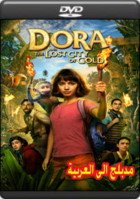 Dora and the Lost City of Gold [ 8370 ]
