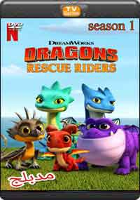 Dragons Rescue Riders season 1