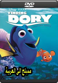 Finding Dory [C-1281]