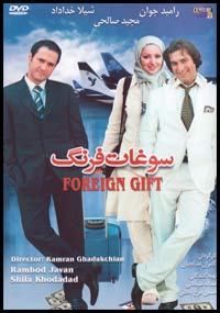 Foreign Gift ������ �������� [ A-280]