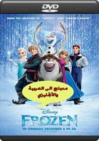 Frozen [C-1068]