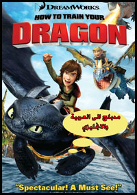 How to Train Your Dragon [C-619 ]