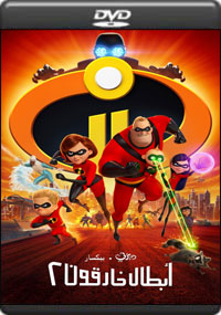 Incredibles 2 [ C - 1357 ]