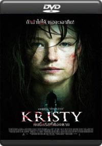Kristy [5944]