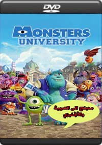 Monsters University [C-1025]