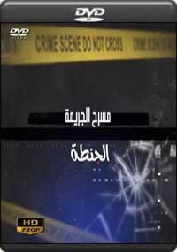 [مسرح الجريمة الجنطة [ A-802]
