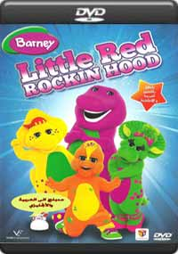 Barney Little Red Rockin Hood [C-1140]