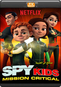 spy kids mission critical