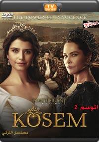 السلطانة كوسم 2