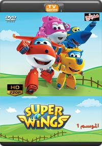 Super Wings Season 1 [C-1274]