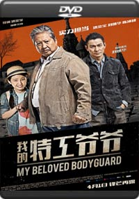 The Bodyguard [7123]
