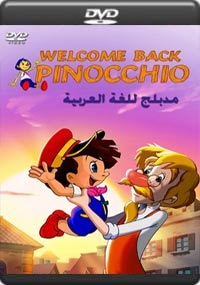 Welcome Back Pinocchio [C-1226]